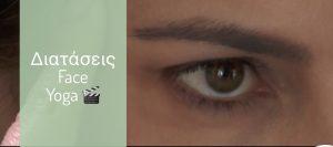 διατάσεις face yoga video μάτι αρετής